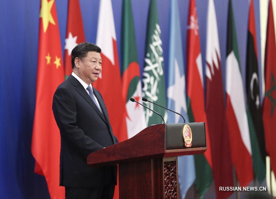 Председатель КНР Си Цзиньпин выступил на открытии министерского совещания Форума китайско-арабского сотрудничества