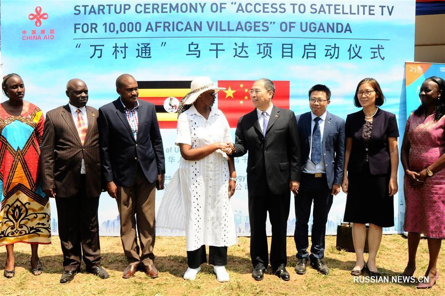 """В Уганде официально стартовал проект """"Подключение 10 тыс деревень к спутниковому телевидению"""""""