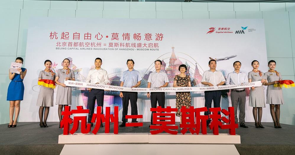 """Авиакомпания """"Capital Airlines"""" запустила первый прямой рейс """"Ханчжоу - Москва"""""""