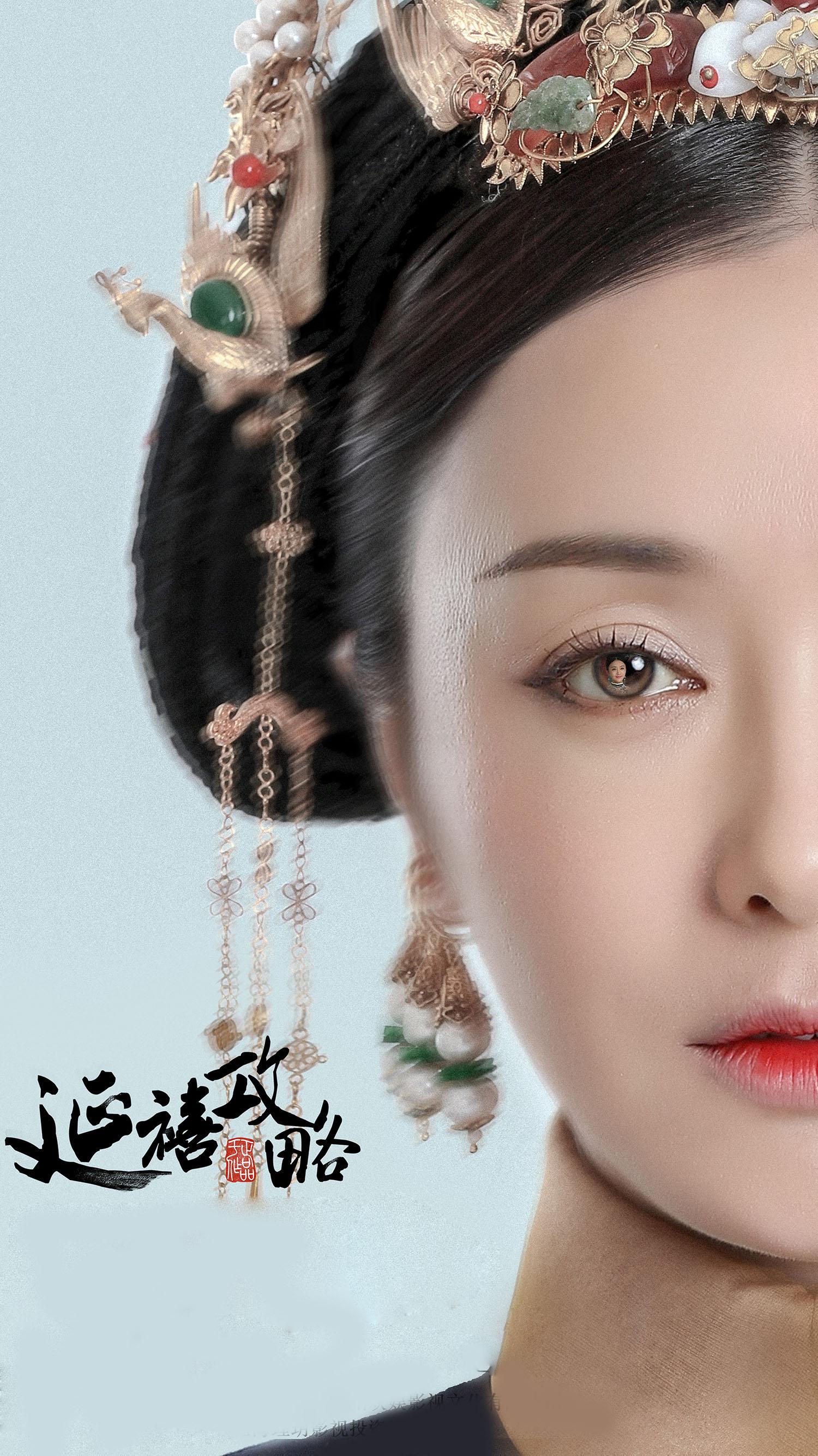 Афиша и кадры из телесериала «Покорение дворца Яньси (The Story of Yanxi Palace)»