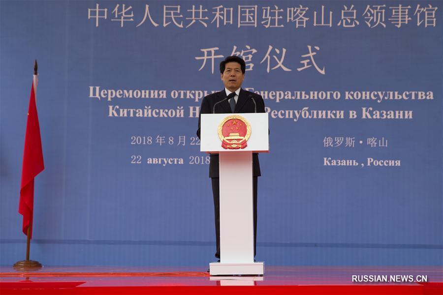 В Казани открылось генконсульство Китая