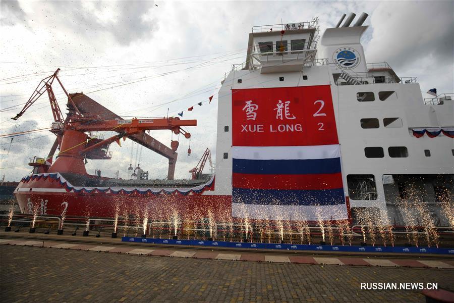 """Спущен на воду первый """"сделанный в Китае"""" ледокол для полярных широт """"Сюэлун-2"""""""