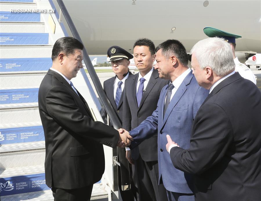 Си Цзиньпин прибыл во Владивосток для участия в ВЭФ