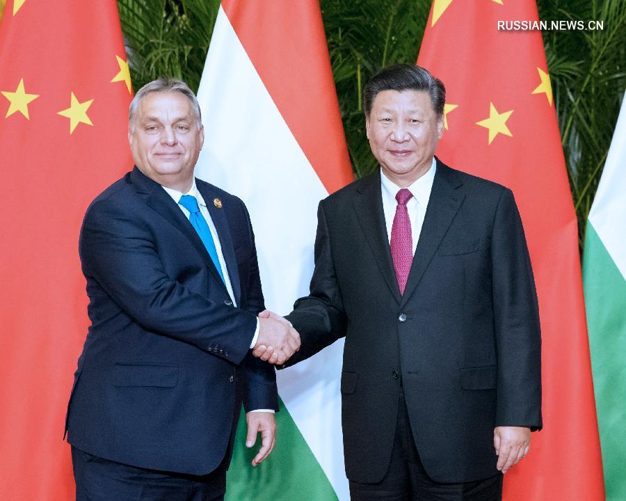 Си Цзиньпин встретился с премьер-министром Венгрии