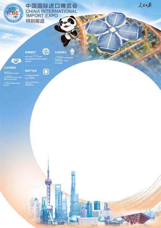 Особенности Первого китайского международного импортного ЭКСПО в Шанхае