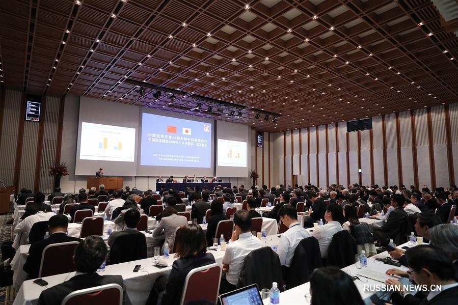 В Японии прошла конференция, посвященная 40-й годовщине политики реформ и открытости в Китае
