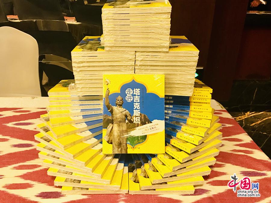 В Пекине состоялась церемония презентации книги «Знакомство с Таджикистаном»