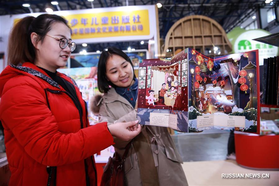 Накануне в китайской столице открылась Пекинская книжная ярмарка заказов-2019, на которой представлено около 400 тыс. наименований новых книг и бестселлеров.