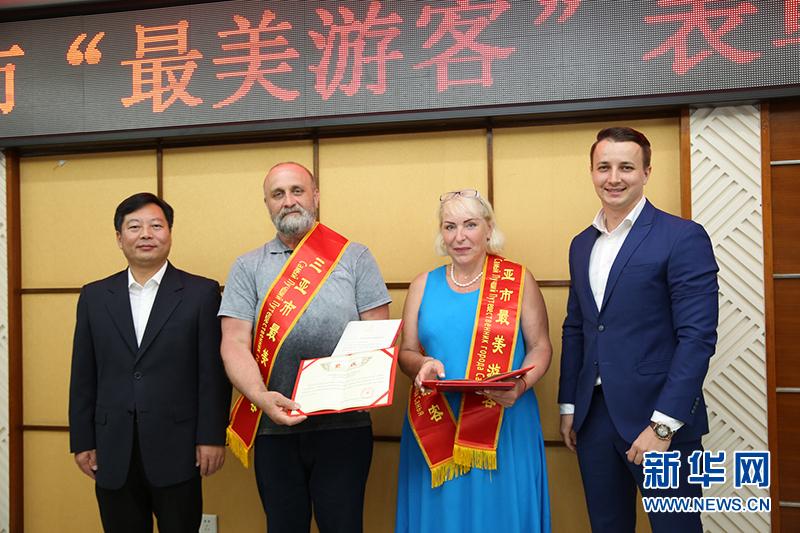 Супругам из России присвоено звание «лучших туристов города Санья»