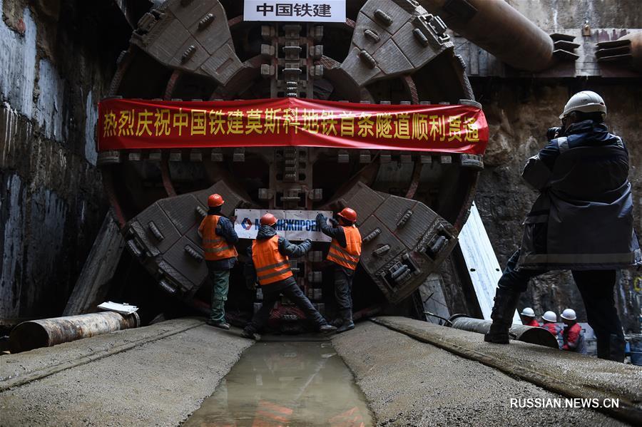 """итайская компания China Railway Costruction Corporation /CRCC/, выступающая подрядчиком строительства участка Большой кольцевой линии московского метрополитена, завершила сегодня проходку тоннеля между станциями """"Проспект Вернадского"""" и """"Мичуринский проспект""""."""