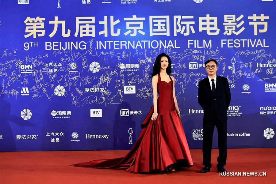 Открылся Пекинский международный кинофестиваль