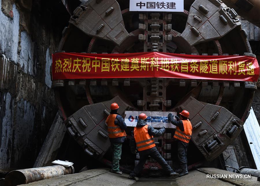 Китайская корпорация CRCC в настоящее время осуществляет строительство нового участка протяженностью 4,6 км Большой Кольцевой линии московского метрополитена.