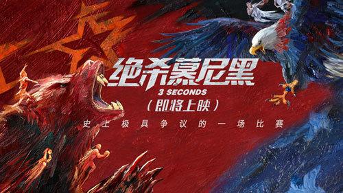 """Российский кассовый фильм """"Движение вверх"""" выйдет в широкий прокат в Китае"""