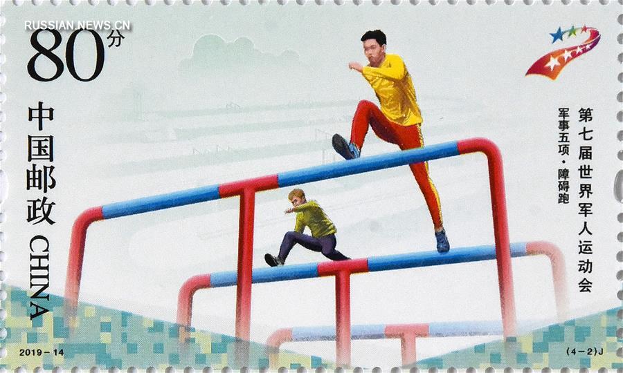 """Почта Китая выпустила серию марок """"7-е Всемирные военные игры"""""""