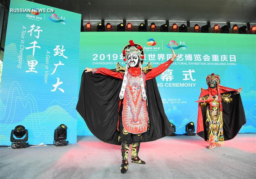 """На Международной садоводческой выставке ЭКСПО-2019 в Пекине проходят мероприятия в рамках """"Дня города Чунцин"""""""