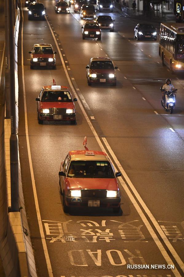 Митинг таксистов в Сянгане призвал к миру и восстановлению порядка