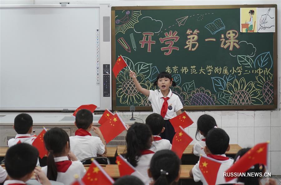 Первый урок нового учебного года в Китае