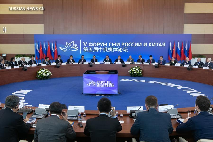 Во Владивостоке прошел 5-й Форум СМИ Китая и России