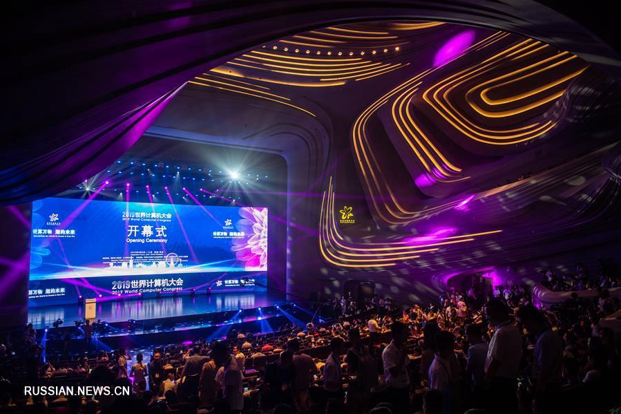 Открытие Всемирного компьютерного конгресса-2019 в Центральном Китае
