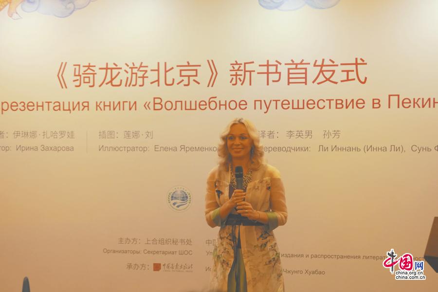 Презентация книги «Волшебное путешествие в Пекин» на китайском языке, посвященной 70-летию установления дипломатических отношений между Китаем и Россией
