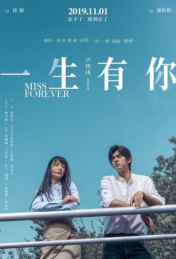 """Китайский романтический фильм """"Мисс навсегда"""" выйдет на большие экраны"""