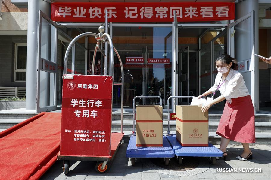 Народный университет Китая помог выпускникам решить проблему оставленного багажа