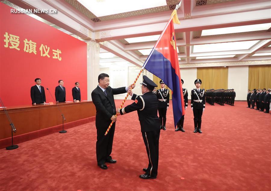 Си Цзиньпин вручил флаг полицейским силам Китая