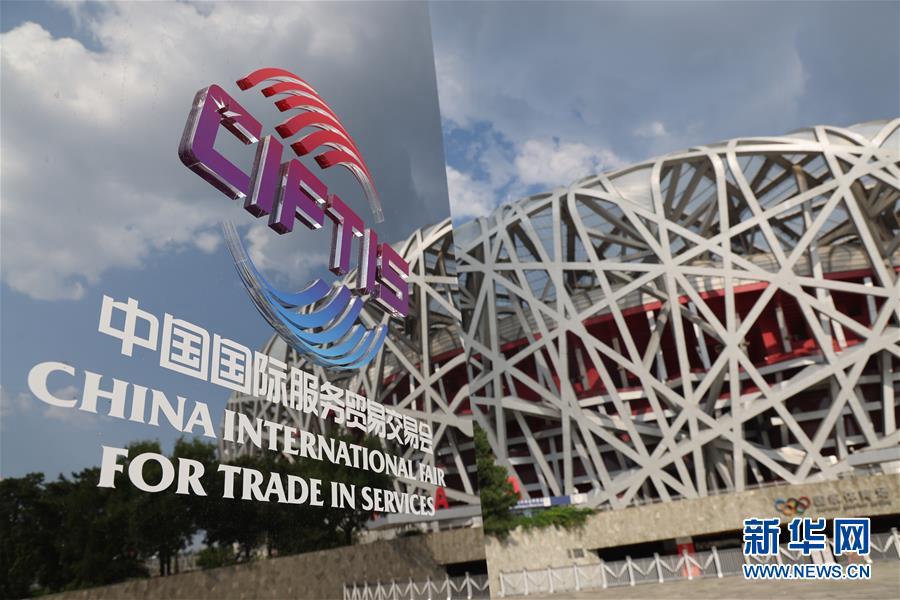 В ожидании открытия Китайской международной выставки новейших технологий  торговли услугами