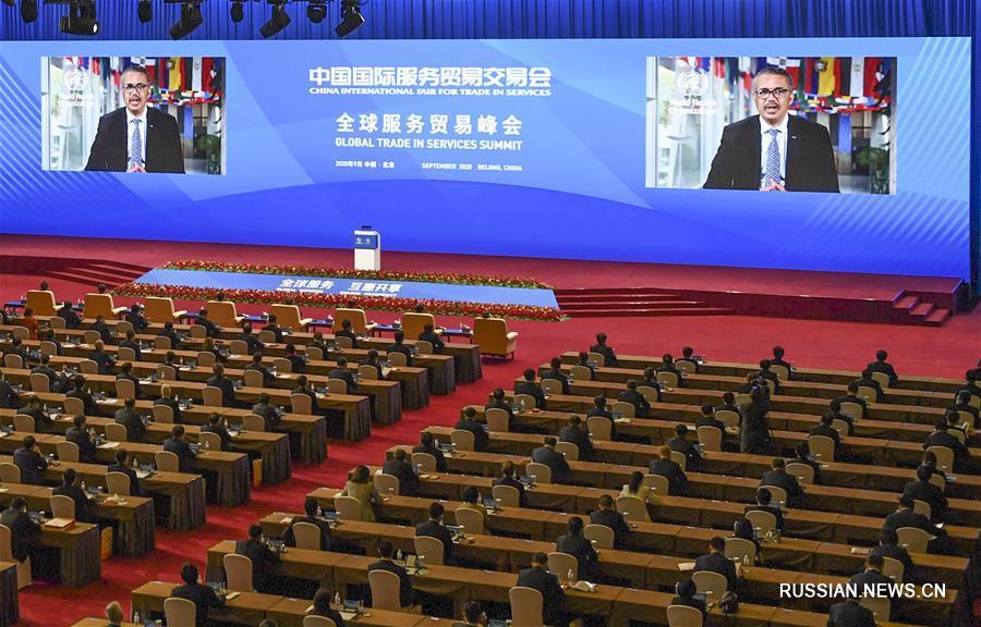 В Пекине проходит саммит по глобальной торговле услугами