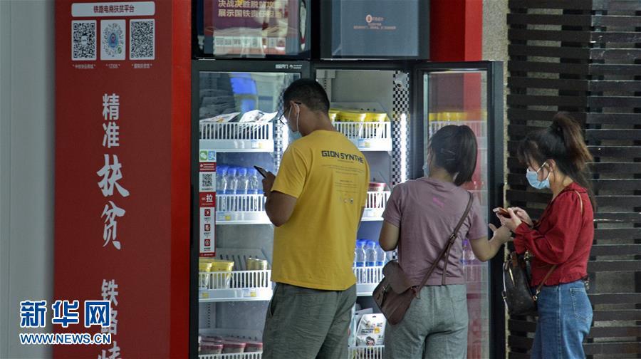 Торговые автоматы с товарами из бедных районов Китая появились на железнодорожной станции в Пекине