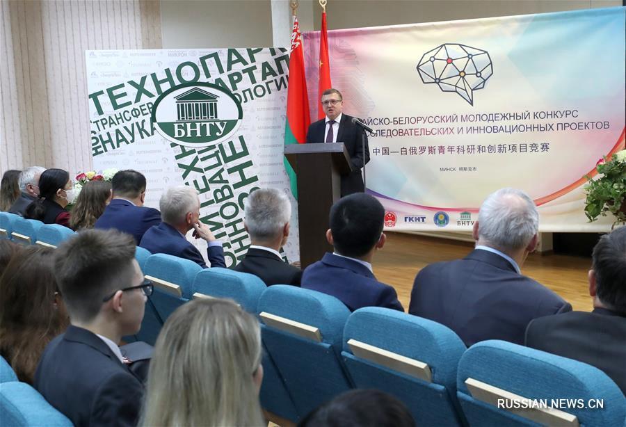 В Минске прошел Китайско-белорусский молодежный конкурс научно-исследовательских и инновационных проектов