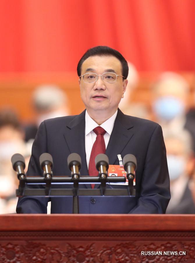Ли Кэцян выступил с докладом о работе правительства