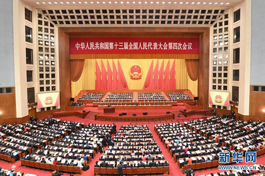 Открытие четвертой сессии ВСНП 13-го созыва