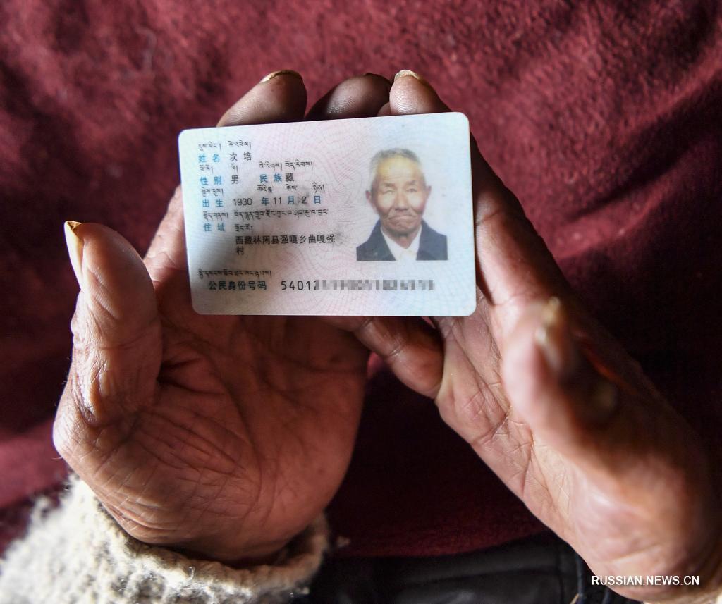 От страданий к новой жизни -- Истории бывших крепостных крестьян Тибета: Цепхел