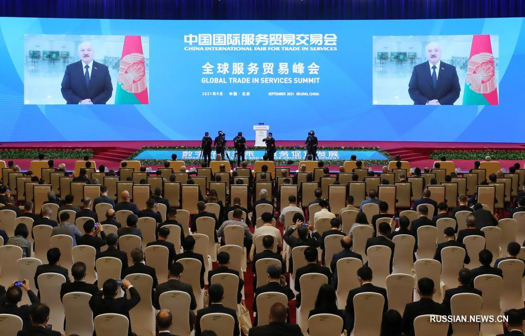 В Пекине прошел саммит по глобальной торговле услугами в рамках CIFTIS