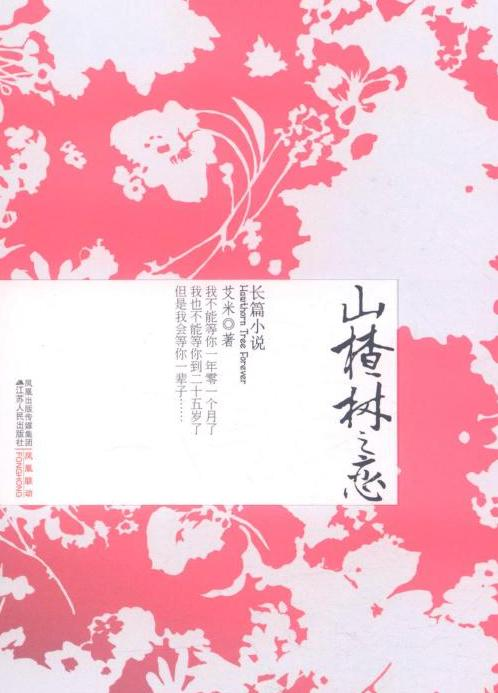 Hawthorn Tree Forever (山楂树之恋), one of the 'Top 10 fiction bestsellers in China 2010' by China.org.cn.