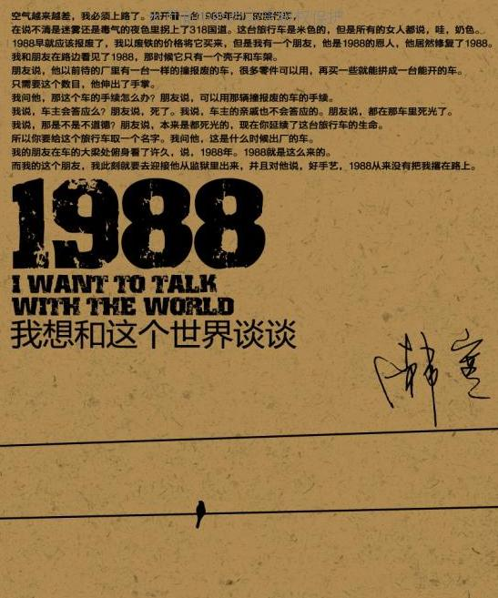 1988: I Want to Talk with the World (1988:我想和这个世界谈谈), one of the 'Top 10 fiction bestsellers in China 2010' by China.org.cn.