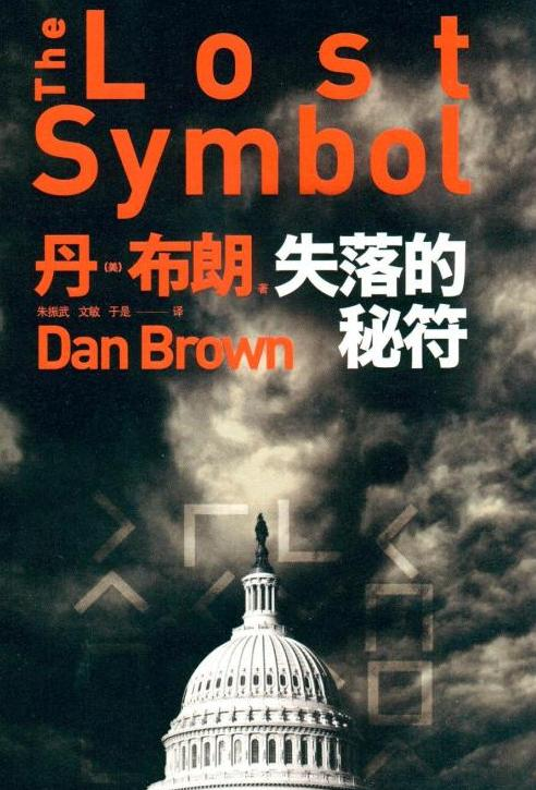 The Lost Symbol (Chinese edition) (失落的秘符), one of the 'Top 10 fiction bestsellers in China 2010' by China.org.cn.