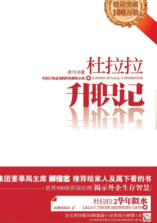 A Story of Lala's Promotion (杜拉拉升职记), one of the 'Top 10 fiction bestsellers in China 2010' by China.org.cn.