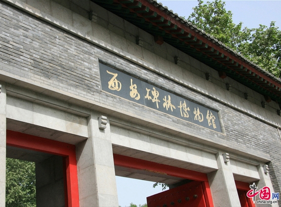 Xi'an Beilin Museum, one of the 'Top 10 attractions in Shaanxi, China' by China.org.cn