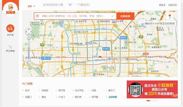 Screenshot shows the homepage of etaoshi.com. [photo/chinadaily.com.cn]