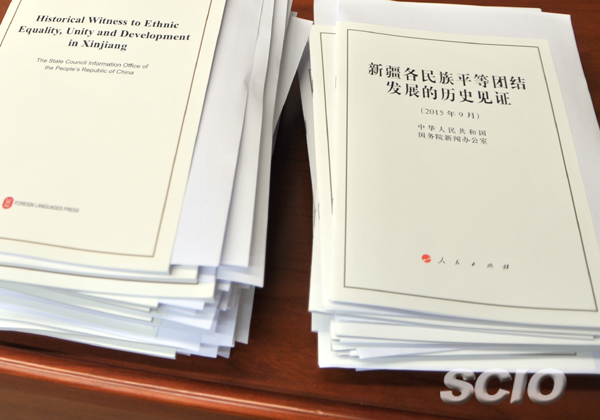 《新疆各民族平等团结发展的历史见证》白皮书 White Paper: Historical Witness to Ethnic Equality, Unity and Development