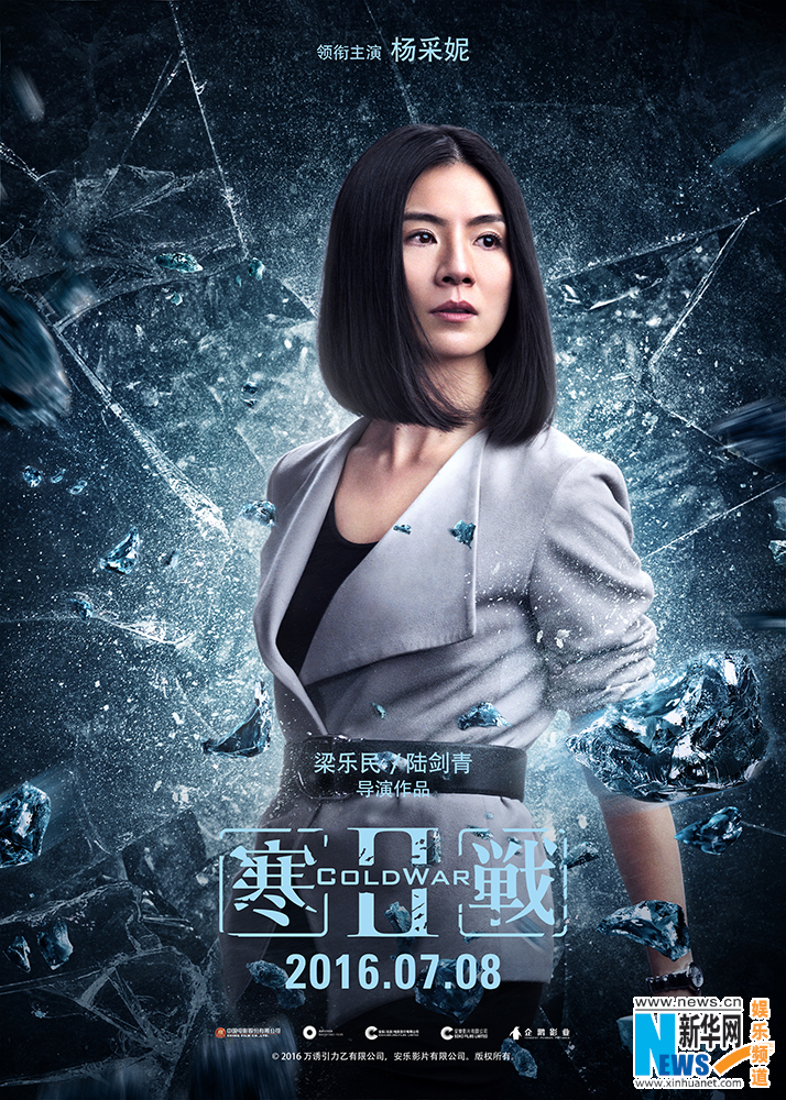 Cold War 2 Released Posters China Org Cn