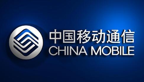 中国移动有限公司