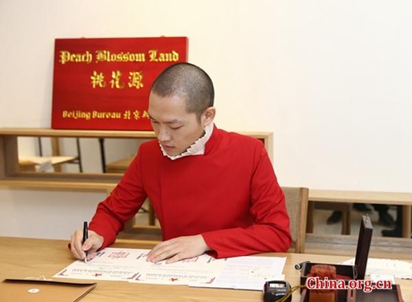 """10月15日,艺术家梅乐在北京举办""""桃花源开放日""""艺术活动,并为到场的58人颁发了中式乌托邦的绿卡。 [中国网]"""