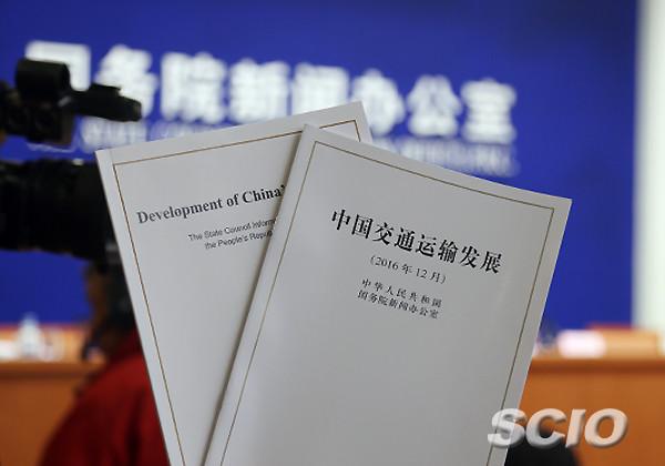2016年12月29日,国务院新闻办公室发表《中国交通运输发展》白皮书。 The State Council Information Office of the People's Republic of China publishes a white paper titled 'Development of China's Transport' on Dec. 29, 2016.