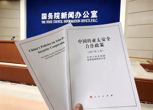 2017年1月11日,国务院新闻办公室发表《中国的亚太安全合作政策》白皮书。 China's State Council Information Office issues a white paper on China's policies on Asia-Pacific security cooperation, Jan. 11, 2017.