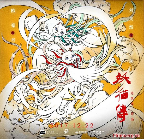 《妖猫传》白鹤少年