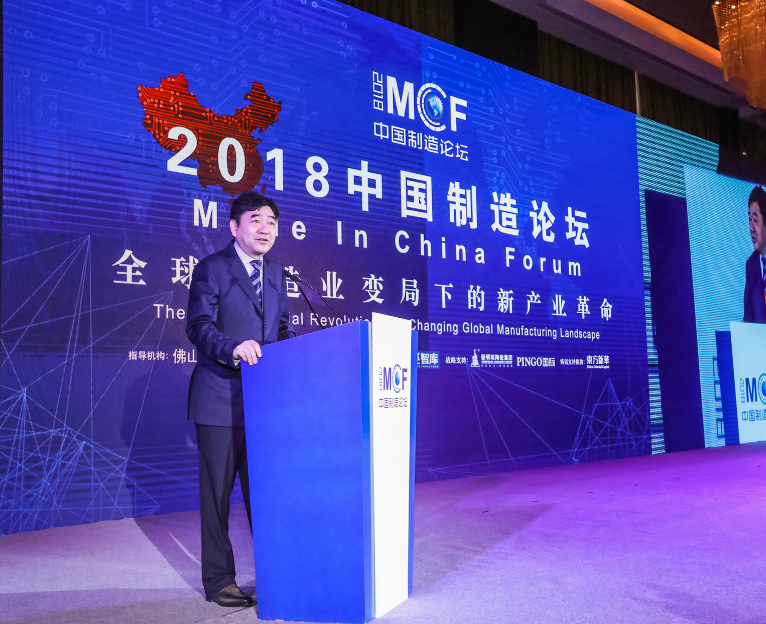 Zheng Yuewen, vice chairman of the All-China Federation of Industry and Commerce, makes a keynote speech at the 2018 Made in China Forum held in Foshan, Guangdong Province on Jan. 14. [Photo provided to China.org.cn]