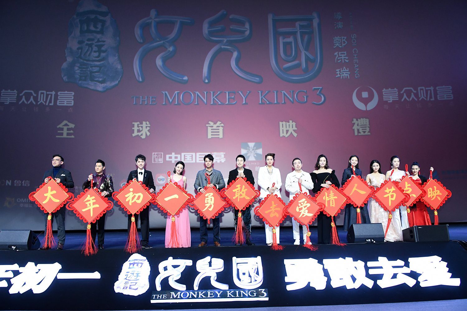 The Monkey King 3 Premiere Signals Colossal Showdown China Org Cn